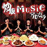 「炒飯MUSIC」