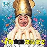「イカ大王体操第2」-(ピアノソロ中~上級編)