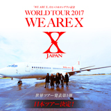 「X JAPAN WORLD TOUR 2017 WE ARE X」チケット抽選先行受付の詳細決定!