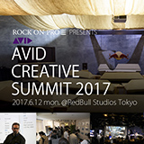 開催間近!「AVID CREATIVE SUMMIT 2017」