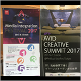 「Media Integration Festival 2017」&「Avid Creative Summit 2017」をレポート