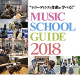 �MUSIC SCHOOL GUIDE 2018】INDEX