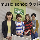 【MUSIC SCHOOL GUIDE 2018】music schoolウッド