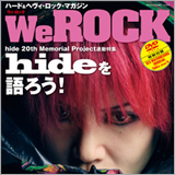 hide 20th Memorial Project連動特集/WeROCK vol.064をチラ見!