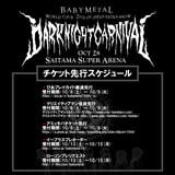 "「BABYMETAL WORLD TOUR 2018 in JAPAN EXTRA SHOW ""DARK NIGHT CARNIVAL""」のチケット先行がスタート"