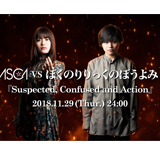 ASCA VS ぼくのりりっくのぼうよみ「Suspected, Confused and Action」、11月29日(木) 24:00~デジタルリリース決定!