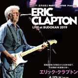 「黒澤楽器店 MARTIN GUITAR Presents ERIC CLAPTON LIVE at BUDOKAN 2019」開催!