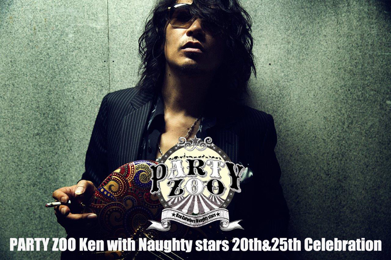 PARTY ZOO Ken with Naughty stars 20th&25th Celebration