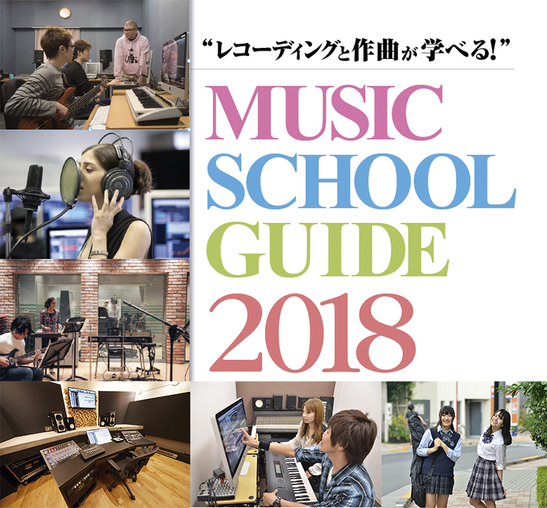 【MUSIC SCHOOL GUIDE 2018】INDEX