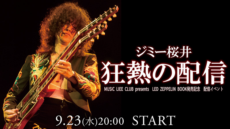 MUSIC LIEE CLUB presents  LED ZEPPELIN BOOK発売記念 配信イベント