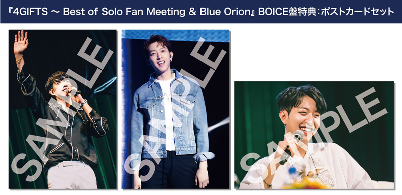 『4GIFTS ~ Best of Solo Fan Meeting & Blue Orion』