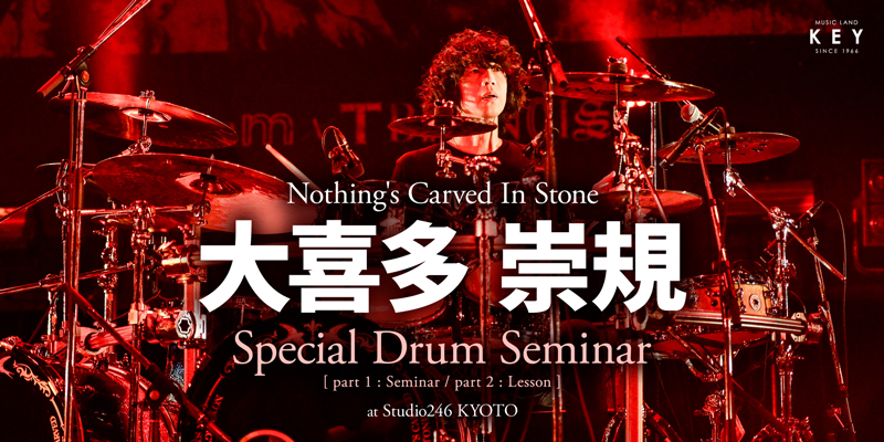 Nothing's Carved In Stoneのドラマー大喜多 崇規、4月1日(日)に京都でドラムセミナーを開催!
