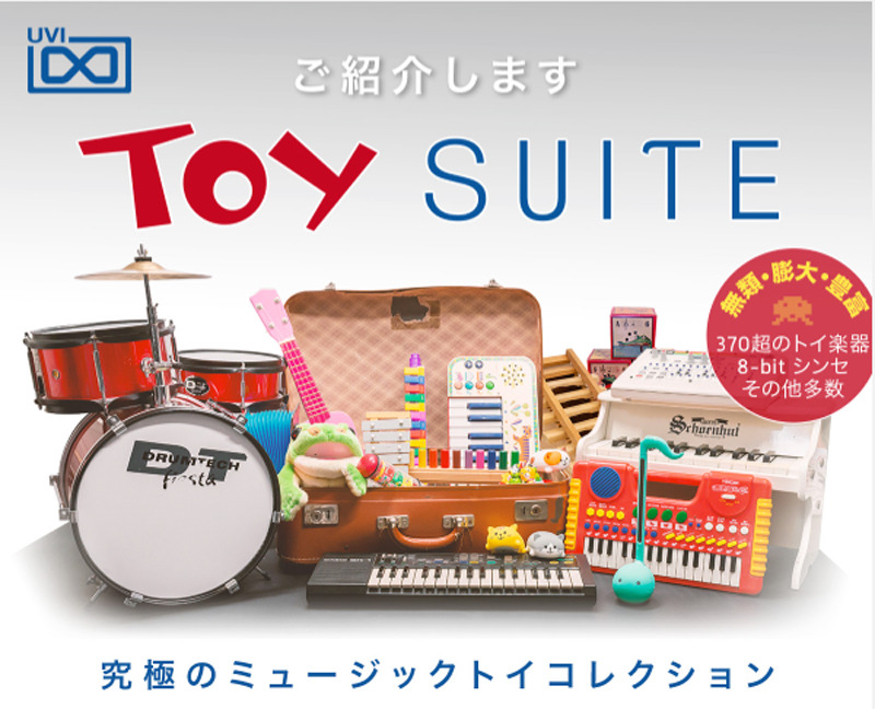 UVI「Toy Suite」